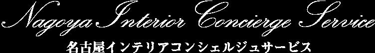 名古屋インテリアコンシェルジュサービス