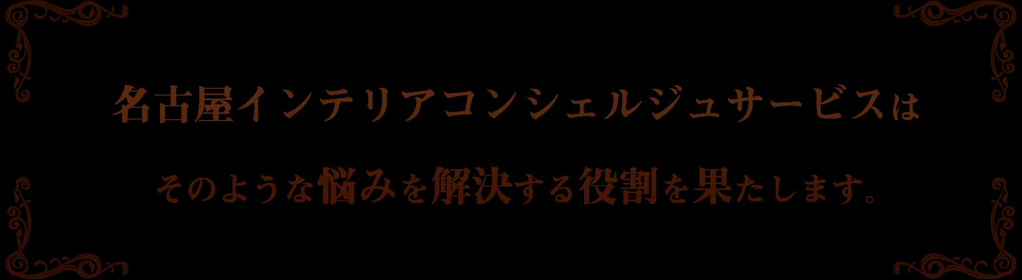 名古屋インテリアコンシェルジュサービスはそのような悩みを解決する役割を果たします。